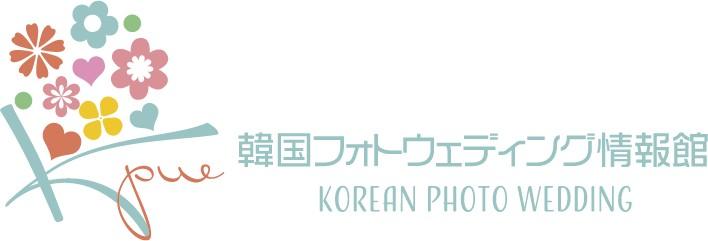 韓国フォトウェディング情報館